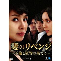妻のリベンジ〜不倫と屈辱の果てに〜DVD-BOX1【DVD】