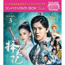擇天記〜宿命の美少年〜 コンパクトDVD-BOX3<スペシャルプライス版> 【DVD】