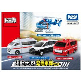 トミカ 出動せよ!緊急車両セットおもちゃ こども 子供 男の子 ミニカー 車 くるま 3歳