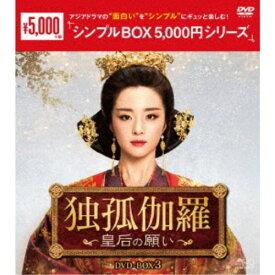 独孤伽羅〜皇后の願い〜 DVD-BOX3 【DVD】