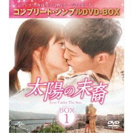 太陽の末裔 Love Under The Sun BOX1 <コンプリート・シンプルDVD-BOX> (期間限定) 【DVD】