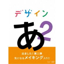 デザインあ 2 【DVD】