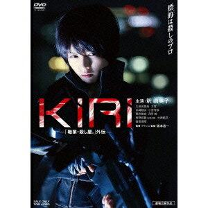 KIRI-「職業・殺し屋。」外伝- 【DVD】
