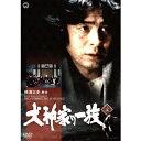 犬神家の一族 上巻 【DVD】