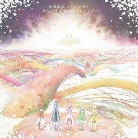 岡部啓一 MONACA/TVアニメ「結城友奈は勇者である」 オリジナルサウンドトラック 【CD】