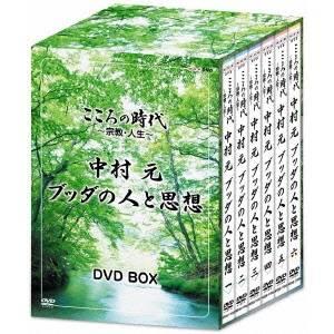 【送料無料】こころの時代 〜宗教・人生〜 中村元 ブッダの人と思想 DVD-BOX 【DVD】