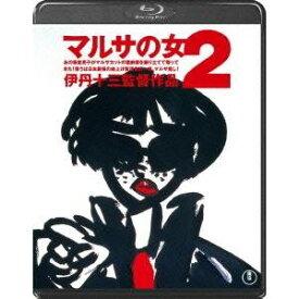 マルサの女2 【Blu-ray】