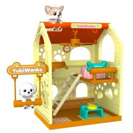 ラッピング対応可◆ゆびわんこ トイプードルとブランコのおうち クリスマスプレゼント おもちゃ こども 子供 女の子 人形遊び 6歳