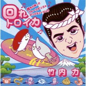 竹内力/回れトロイカ〜誰もが踊ったフォークダンスはダンスミュージック〜 【CD】