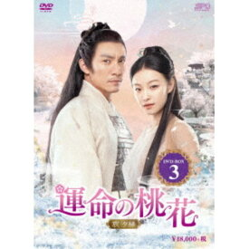 運命の桃花〜宸汐縁〜 DVD-BOX3 【DVD】
