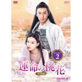 運命の桃花〜宸汐縁〜 DVD-BOX2 【DVD】