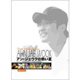 アン・ジェウク FOREVER 10th Summer Camp 〜アン・ジェウクの熱い夏〜 【DVD】