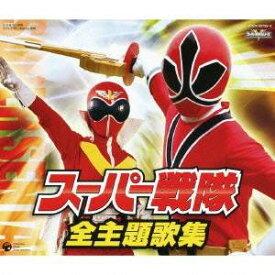 (キッズ)/スーパー戦隊 全主題歌集 【CD】