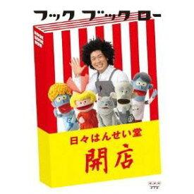 フック ブック ロー 日々はんせい堂 開店 【DVD】
