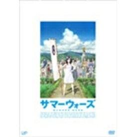 サマーウォーズ 【DVD】