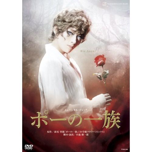 花組宝塚大劇場公演 ミュージカル・ゴシック 『ポーの一族』 【DVD】