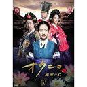 【送料無料】オクニョ 運命の女(ひと) DVD-BOXIV 【DVD】