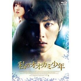 私のオオカミ少年 【Blu-ray】