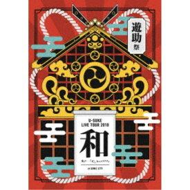 遊助/LIVE TOUR 2018 遊助祭「和」〜あの・・「わ」なんですケド。〜 【DVD】