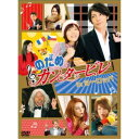 のだめカンタービレ in ヨーロッパ 【DVD】