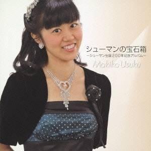 宇宿真紀子/シューマンの宝石箱 〜シューマン生誕200年記念アルバム〜 【CD】