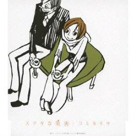 コミネリサ/ステキな果実 【CD】