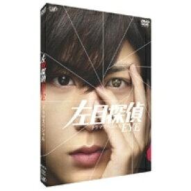 左目探偵 EYE (ドラマスペシャル) 【DVD】