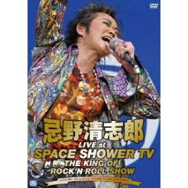 忌野清志郎/忌野清志郎 LIVE at SPACE SHOWER TV〜THE KING OF ROCK'N ROLL SHOW〜 【DVD】