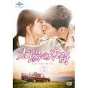 【送料無料】太陽の末裔 Love Under The Sun DVD-SET2(お試しBlu-ray付き) 【DVD】