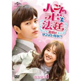 【送料無料】ハンムラビ法廷〜初恋はツンデレ判事!?〜 DVD-SET1 【DVD】