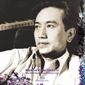 (クラシック)/平尾貴四男:作品集IV 生誕100年記念演奏会ライヴ 【CD】