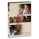 チング 永遠の絆 【DVD】