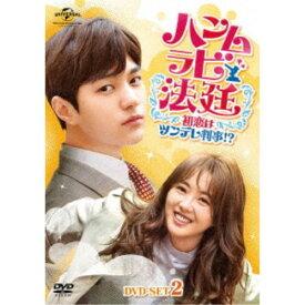 【送料無料】ハンムラビ法廷〜初恋はツンデレ判事!?〜 DVD-SET2 【DVD】