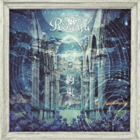 Roselia/約束《Blu-ray盤》 (初回限定) 【CD+Blu-ray】