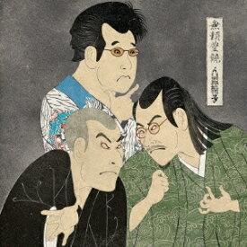 人間椅子/無頼豊饒 【CD】