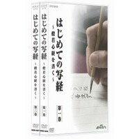 NHK趣味悠々 はじめての写経 般若心経を書く 【DVD】