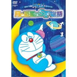 NEWTV版ドラえもんスペシャル月と惑星のSF物語(すこしふしぎストーリー)【DVD】