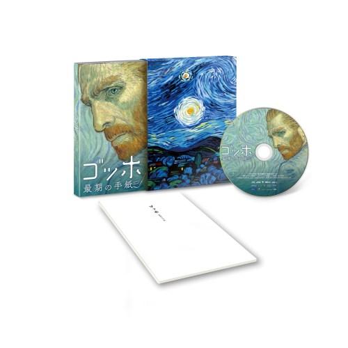 ゴッホ 最期の手紙 【Blu-ray】