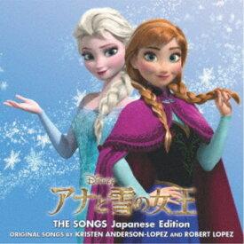 (ディズニー)/アナと雪の女王 ザ・ソングス 日本語版 【CD】