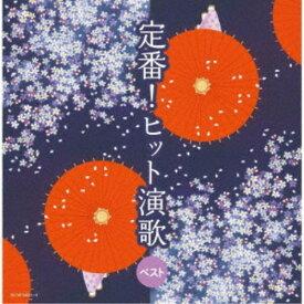 (V.A.)/定番!ヒット演歌 ベスト 【CD】