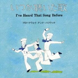 (V.A.)/いつか聴いた歌 3 ブロードウェイ・アンド・ハリウッド 【CD】