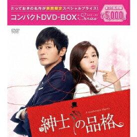 紳士の品格 <完全版> コンパクトDVD-BOX (期間限定) 【DVD】