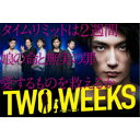 TWO WEEKS DVD-BOX 【DVD】