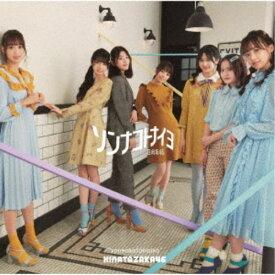 日向坂46/ソンナコトナイヨ《通常盤》 【CD】