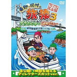 東野・岡村の旅猿3 プライベートでごめんなさい… 瀬戸内海・島巡りの旅 ハラハラ編 プレミアム完全版 【DVD】