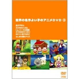 世界の名作よい子のアニメDVD(2枚組) 3 【DVD】