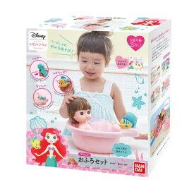 ずっとぎゅっと レミン&ソラン アリエル おふろセットおもちゃ こども 子供 女の子 人形遊び 家具 2歳 リトルマーメイド(アリエル)