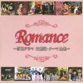 (V.A.)/ロマンス -韓国ドラマ 主題歌・テーマ曲集- 【CD】