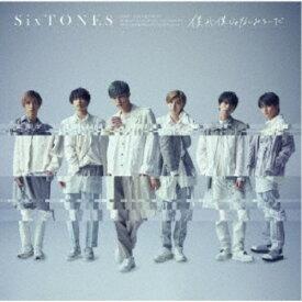 SixTONES/僕が僕じゃないみたいだ《通常盤》 【CD】