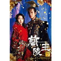 蘭陵王DVD-BOX2【DVD】